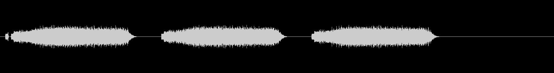 サイレンの未再生の波形