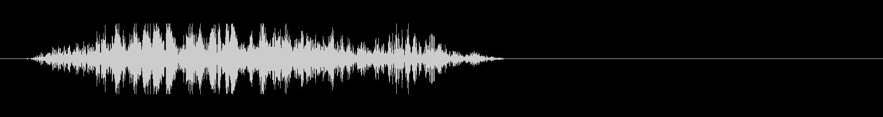 獣やモンスターの発声(アタック)の未再生の波形