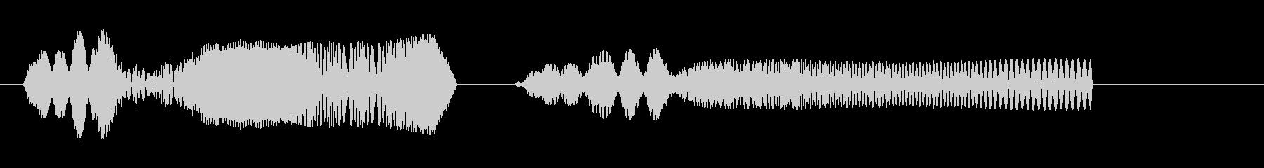 ニュッと何かを取り出す(可愛く)の未再生の波形