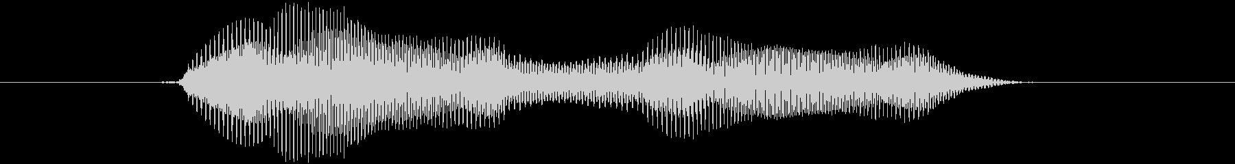 「ノー・ノー!」の未再生の波形