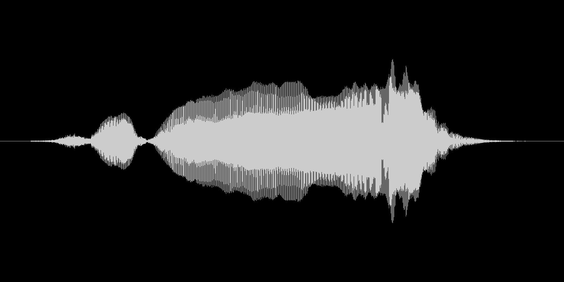 すごーいの未再生の波形