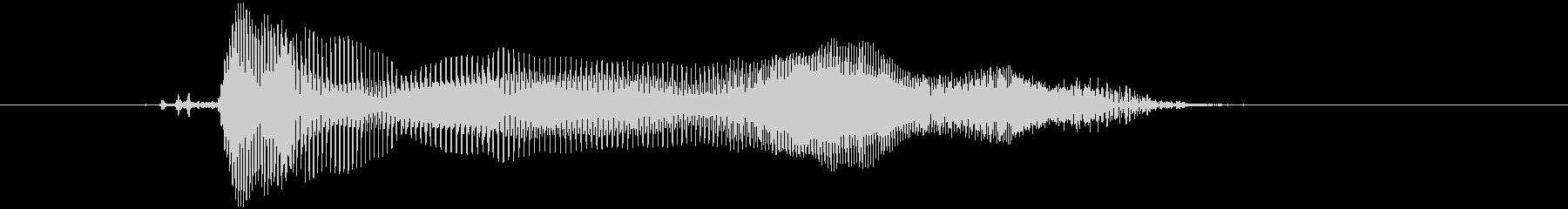 「このーっ!」の未再生の波形