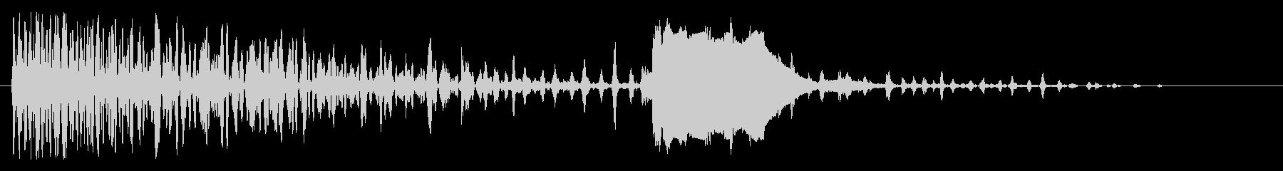 ドン コロコロパオン(コミカルな爆発音)の未再生の波形