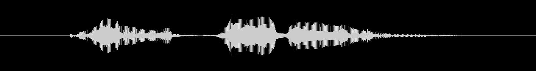 がんばれっの未再生の波形