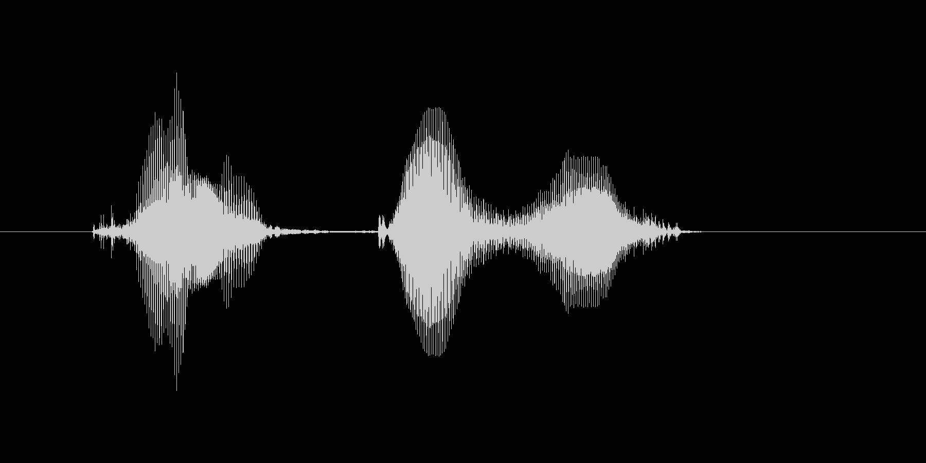 ギクぅの未再生の波形