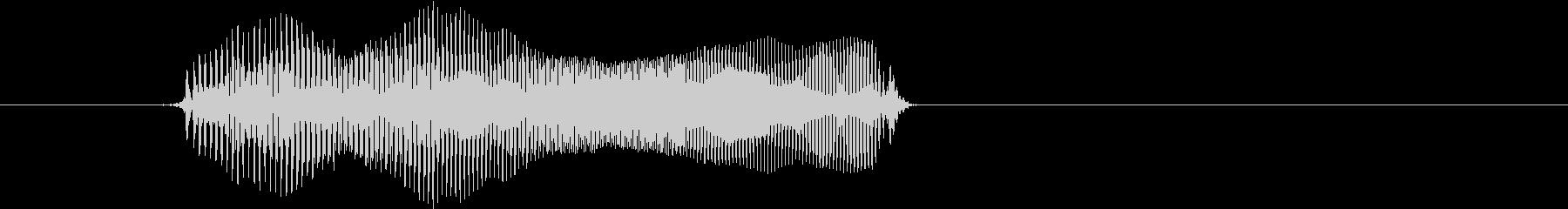 「オヨヨ」の未再生の波形