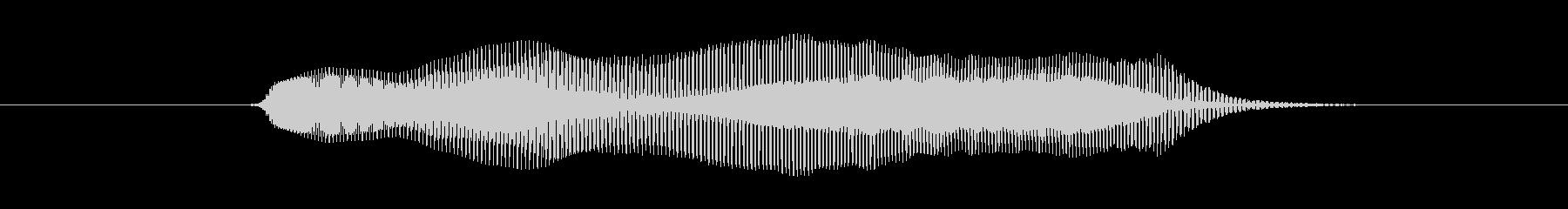 うわぁっ!の未再生の波形