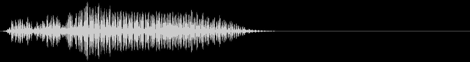 ゲーム掛け声ゾンビ1ノー1の未再生の波形