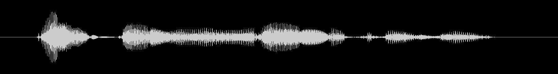 アイテムを選んでくださいの未再生の波形