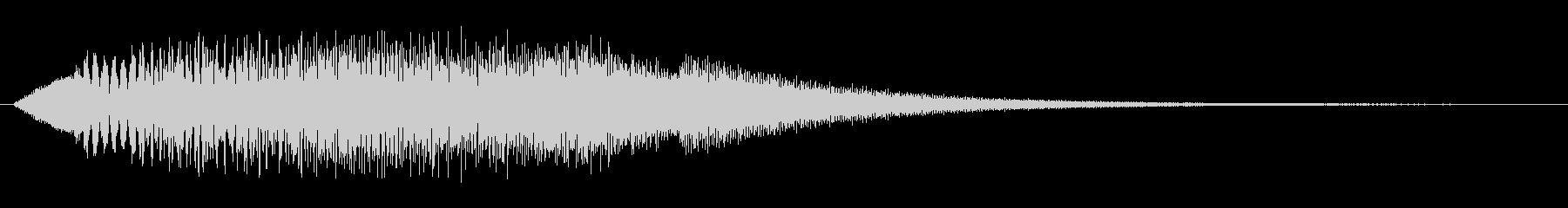 キラキラ(綺麗な上昇音)の未再生の波形
