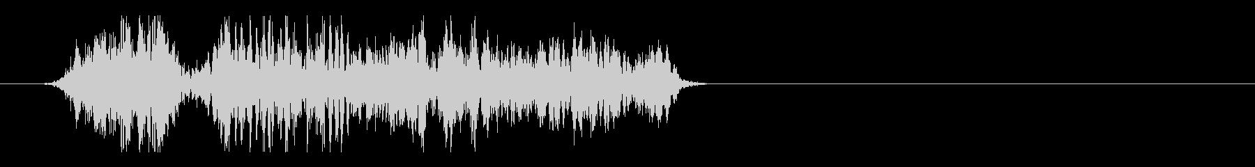 モンスターの雄叫び 2の未再生の波形
