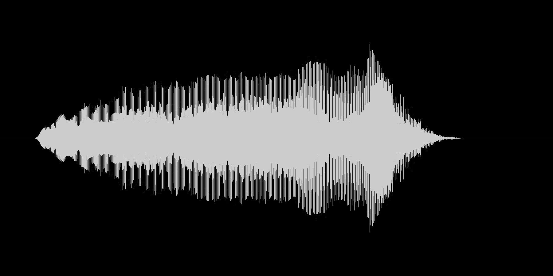 うわぁ〜!の未再生の波形