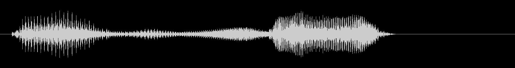 ビンゴの未再生の波形