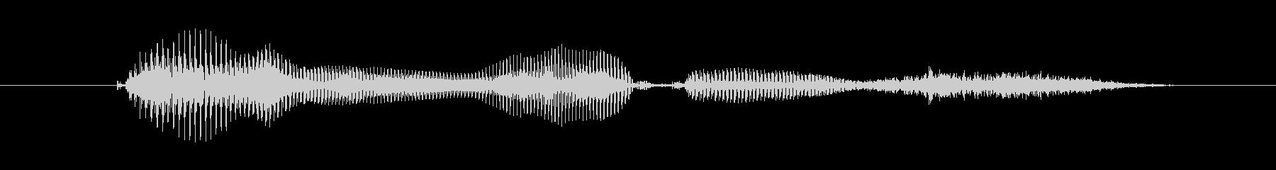 「電話です」の未再生の波形