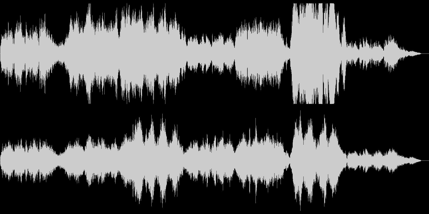 壮大なストリングス・オーケストラの未再生の波形