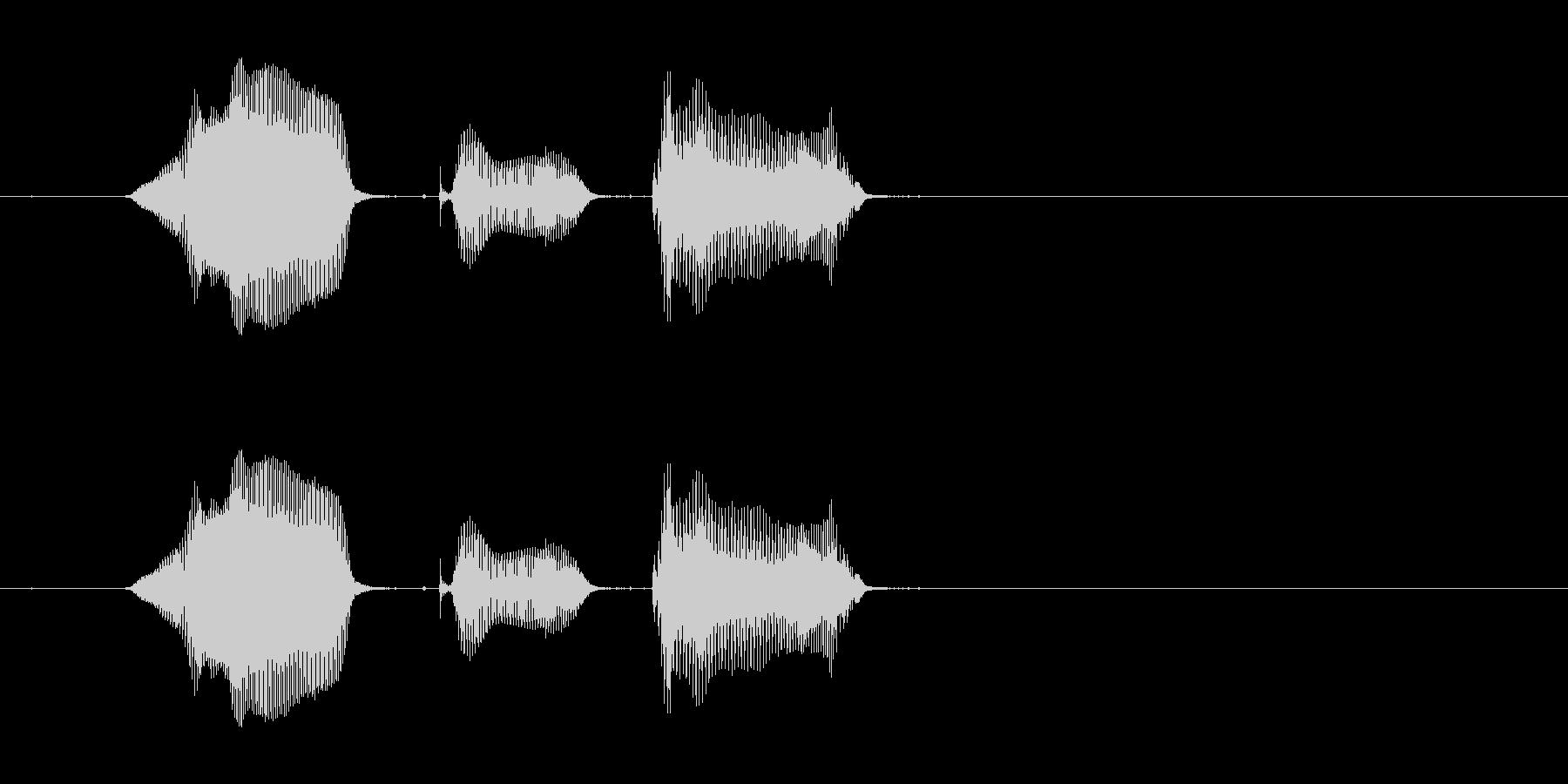 「よーく見て」の未再生の波形