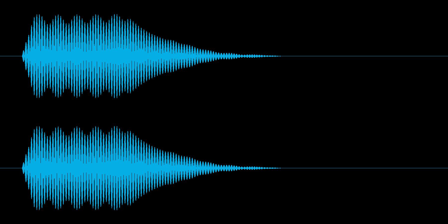 ポォン(軽めの音色)の再生済みの波形