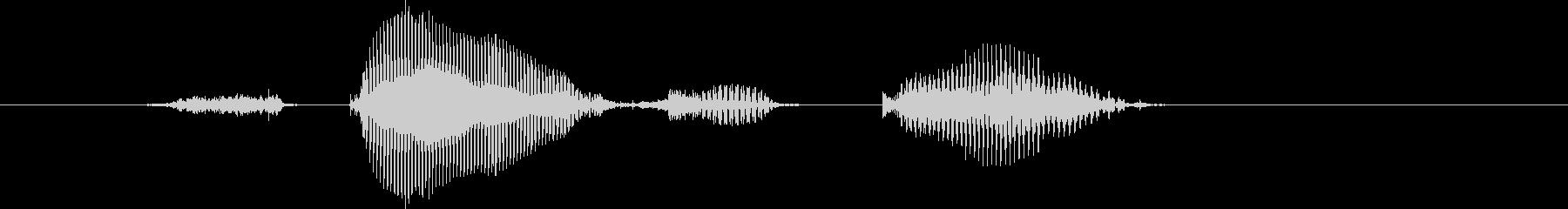 ステージ10(てん)の未再生の波形