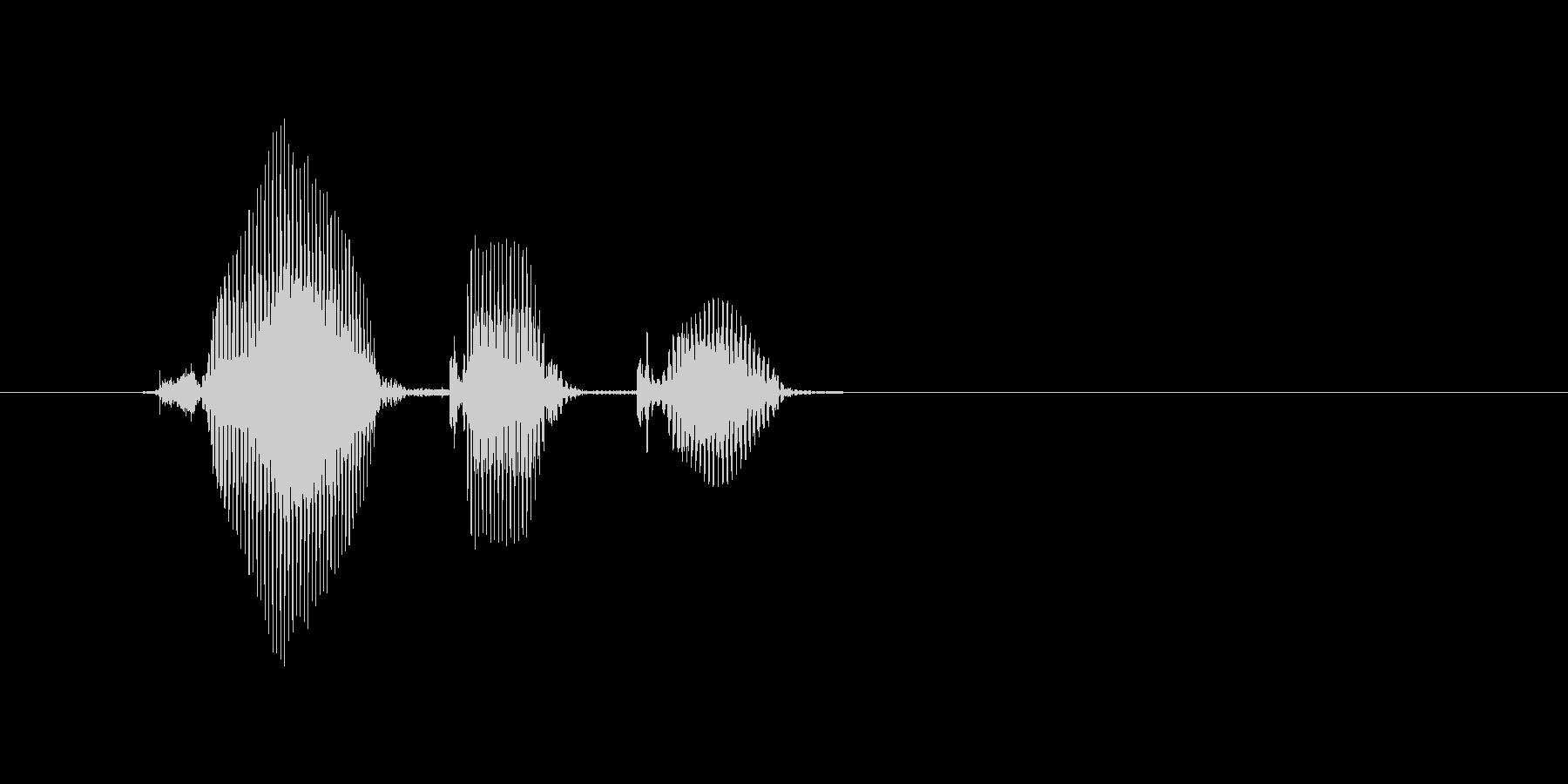 警告の未再生の波形