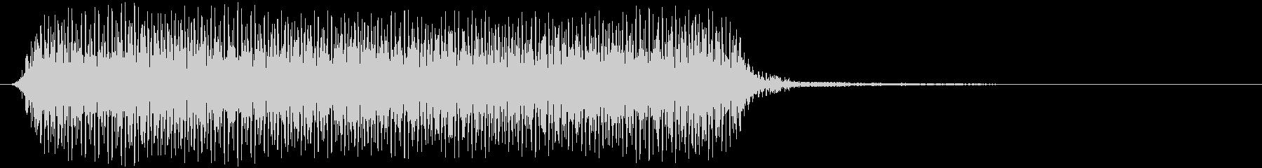 汽笛 ホーッ(アレンジ)の未再生の波形