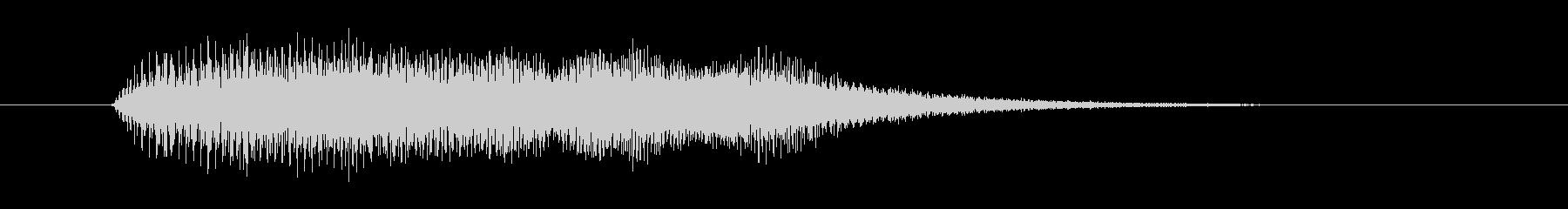 ブヮーン(広がっていく音)の未再生の波形