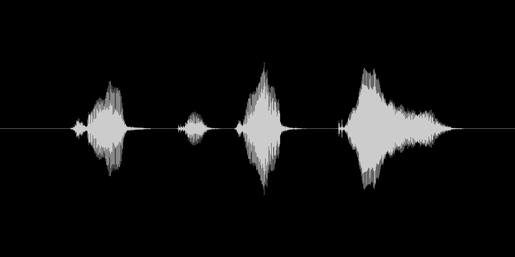 チェックチェックの未再生の波形