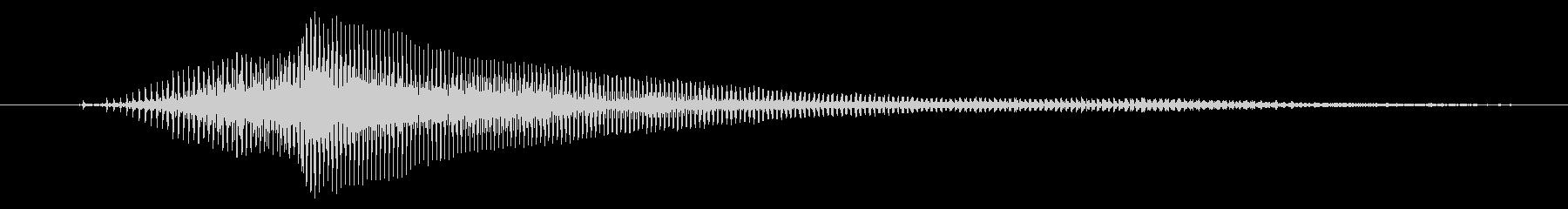 ↑いぇーい!(子供)【掛け声】の未再生の波形