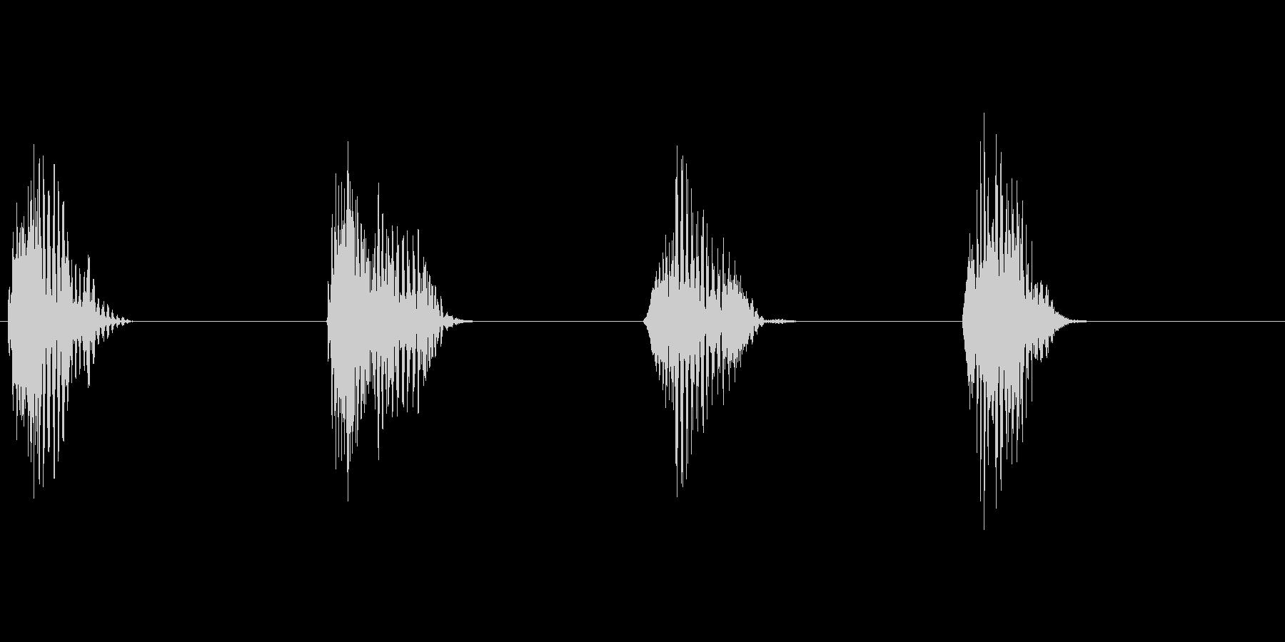 スリー、トゥ、ワン、ゴー(ロボット声)の未再生の波形