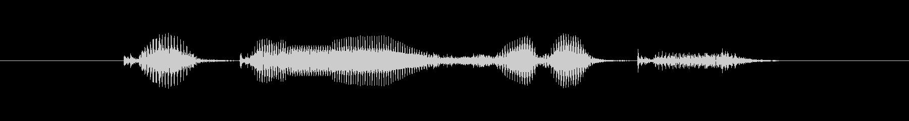 確認するかい?の未再生の波形