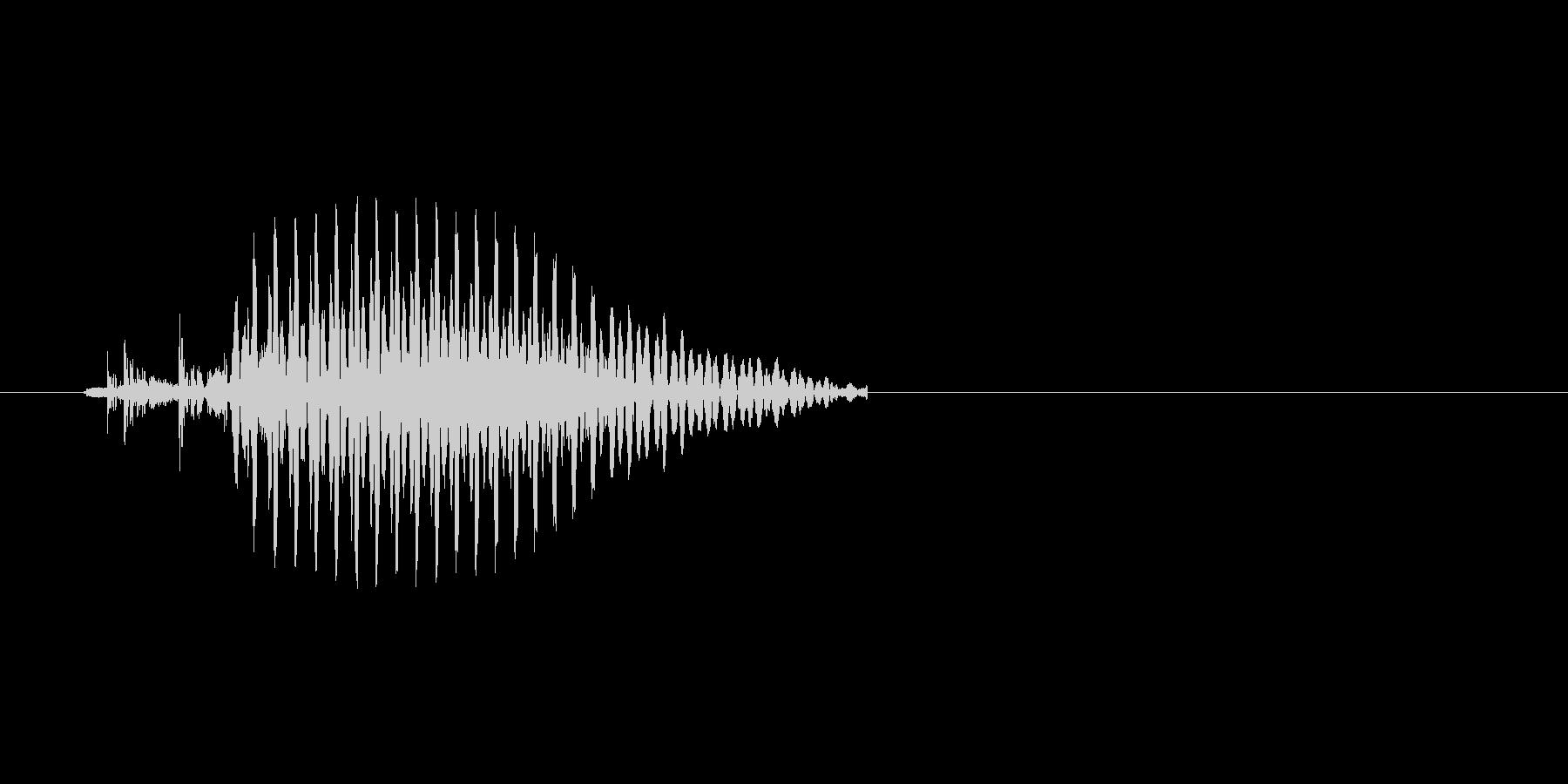 「え…?」の未再生の波形