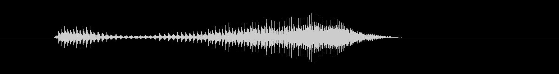 え〜?の未再生の波形
