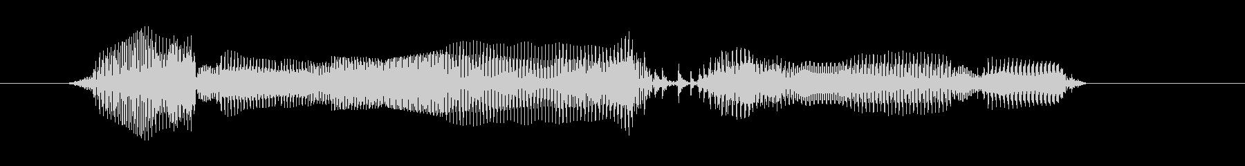 ボリュームを上げるの未再生の波形