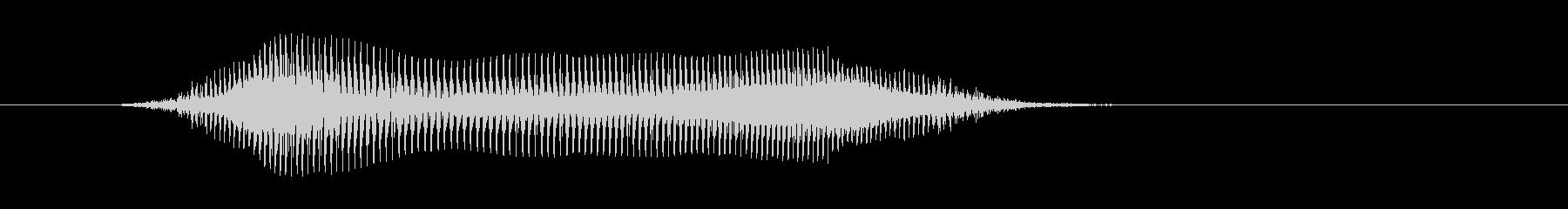 へ〜の未再生の波形