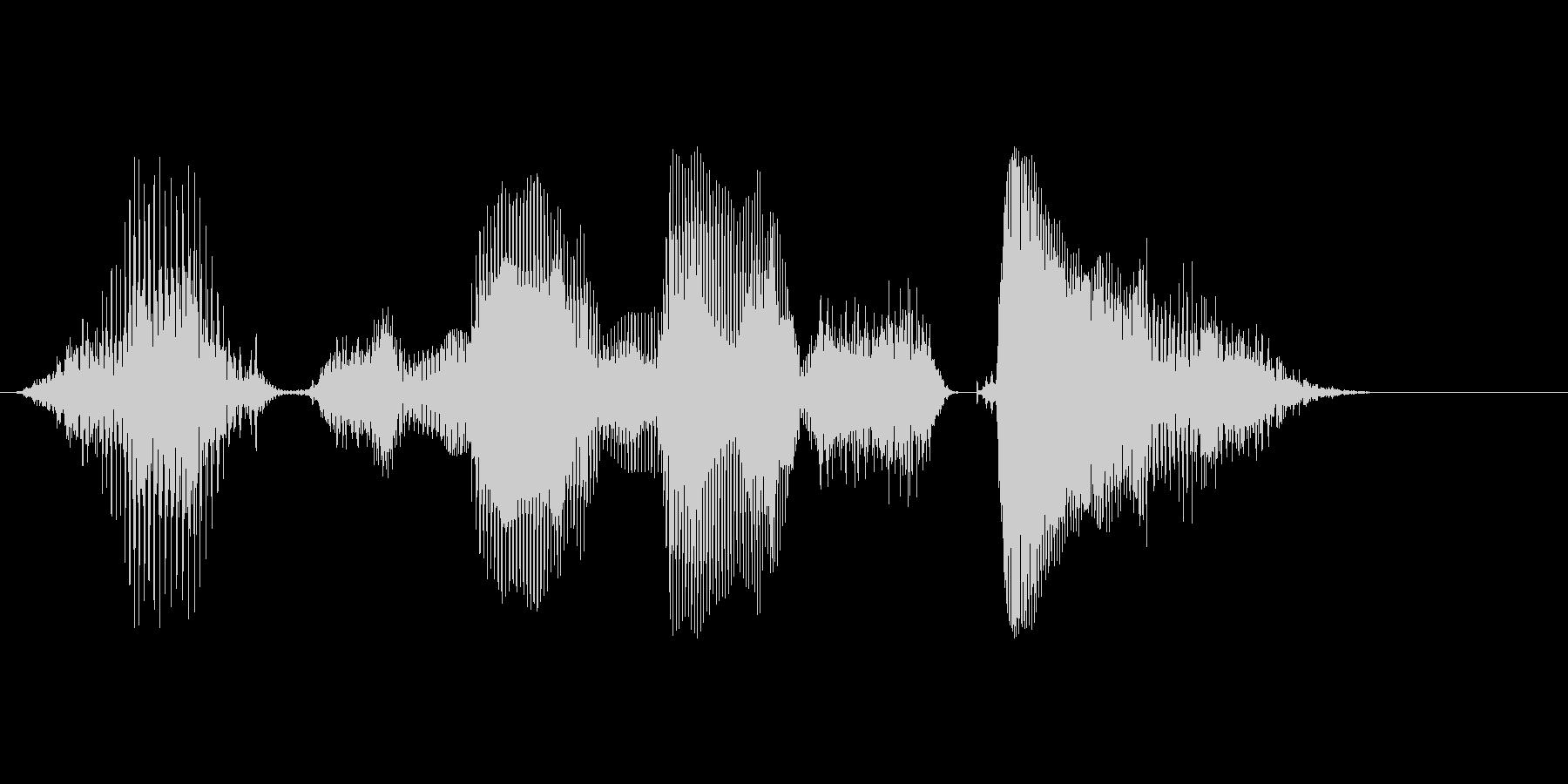 初めましての未再生の波形