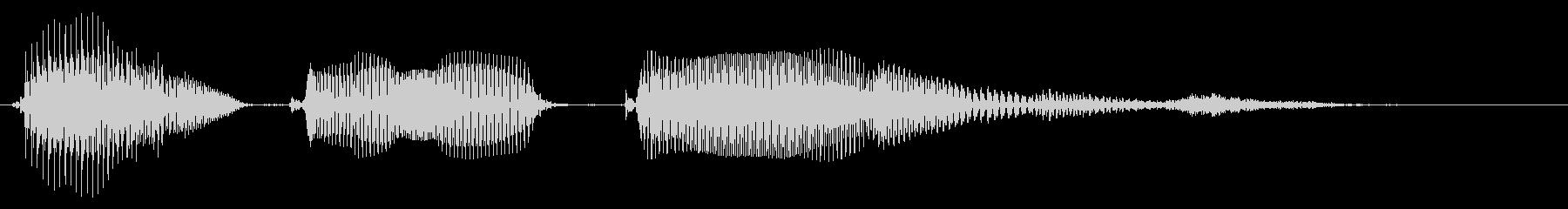 相手のターンですの未再生の波形