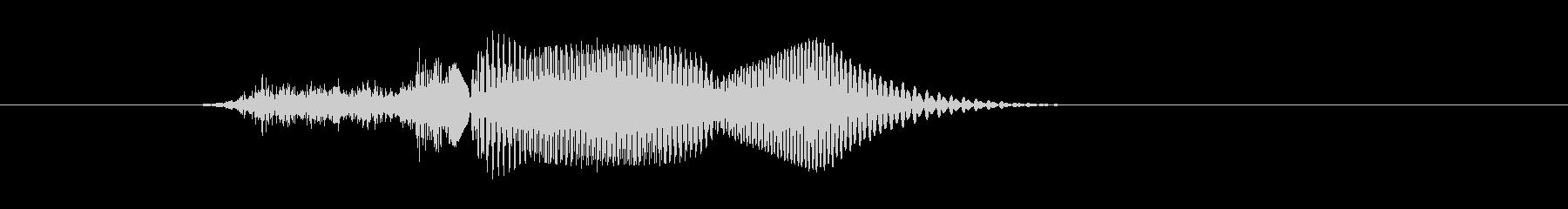 千の未再生の波形