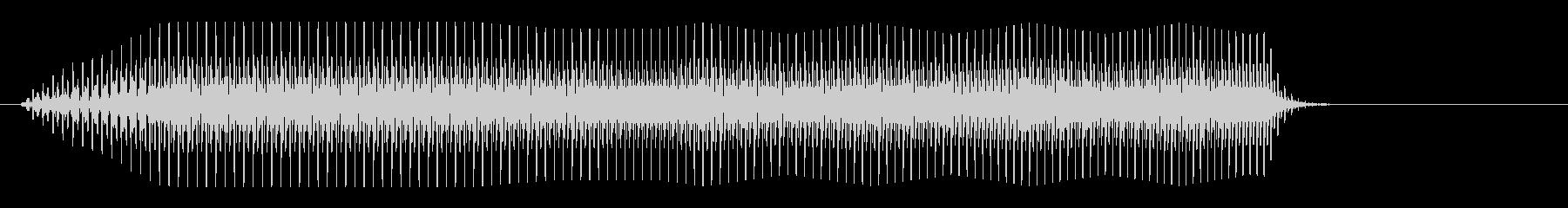 プワーッ(コミカル)の未再生の波形