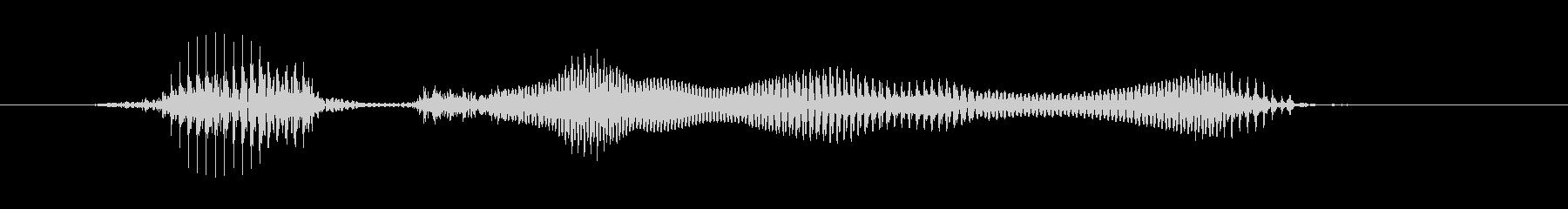 はじめにの未再生の波形