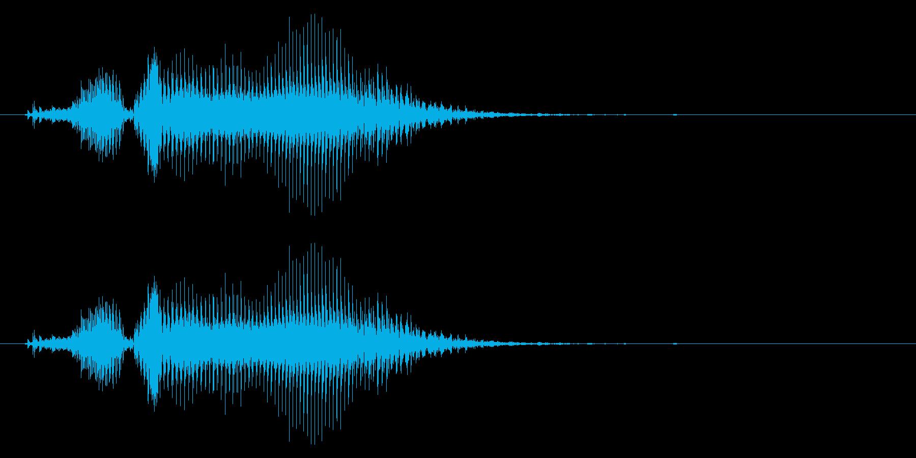 「喰らえッ」の再生済みの波形