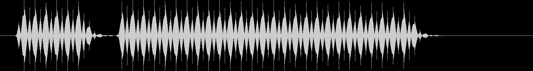 ぶぶーの未再生の波形