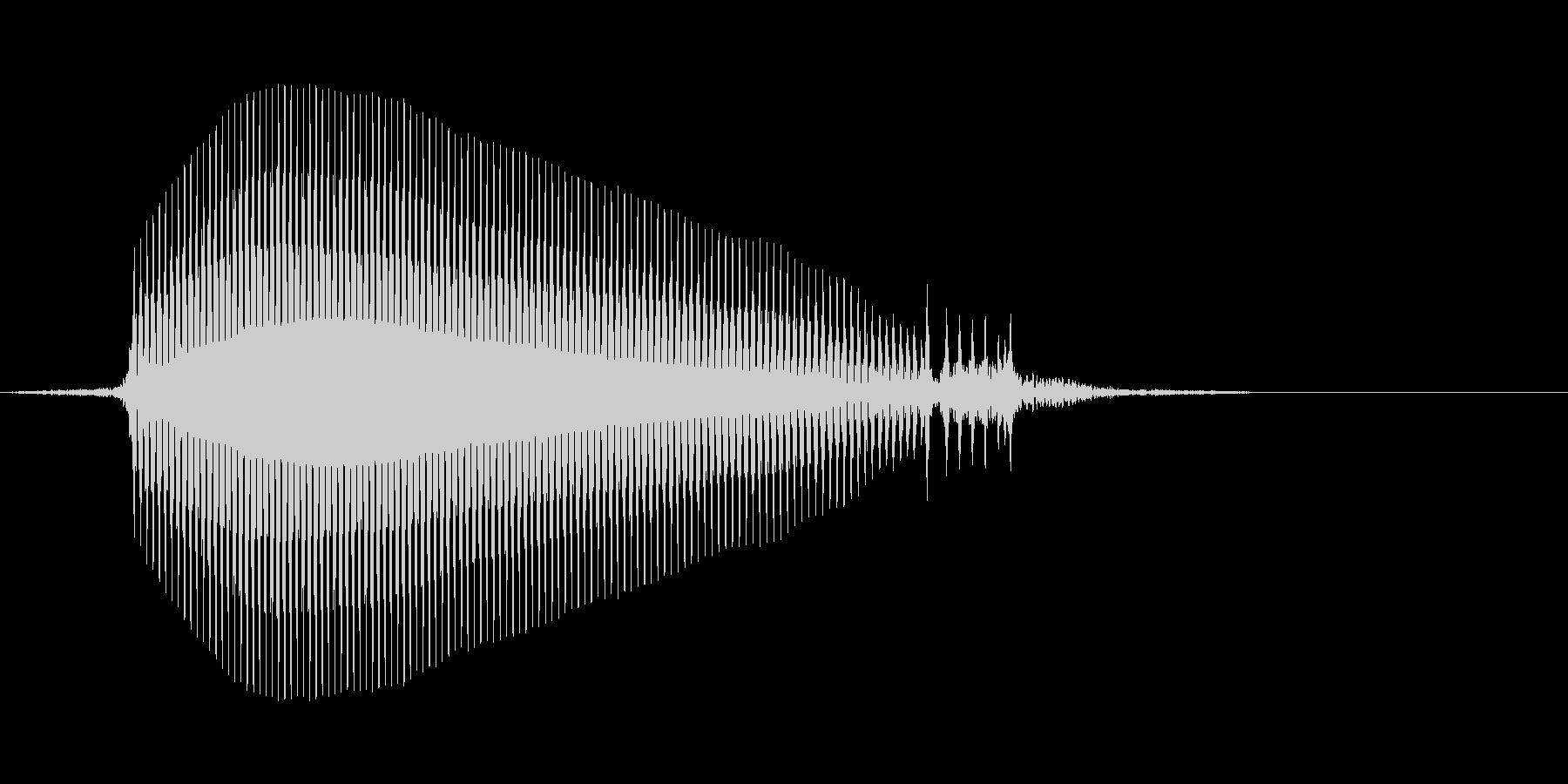 ふー フーの未再生の波形