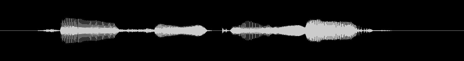 「送信完了!」の未再生の波形