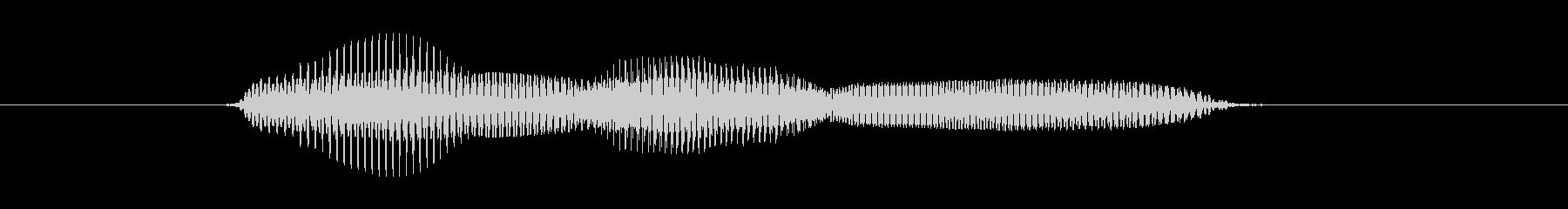 南の未再生の波形