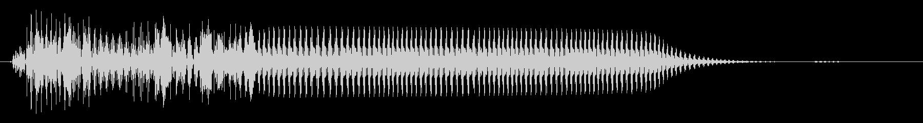 ビヨビョ〜ン(飛び出す)の未再生の波形