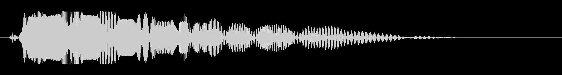 ピュン(物が高速で移動する音)の未再生の波形