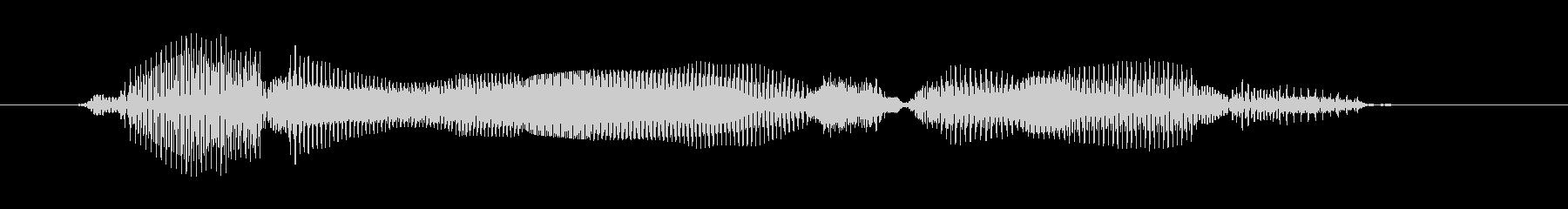 ボリュームを下げるの未再生の波形