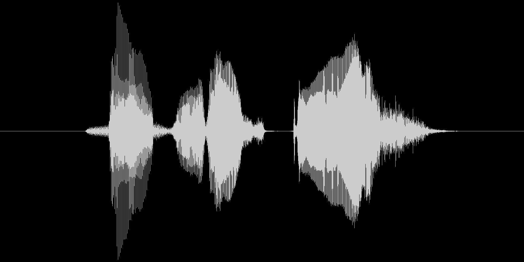 ダブルスコア!の未再生の波形