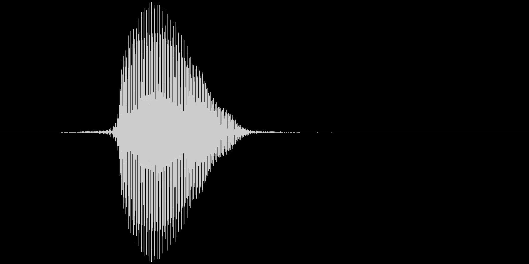 「ほっ!」の未再生の波形