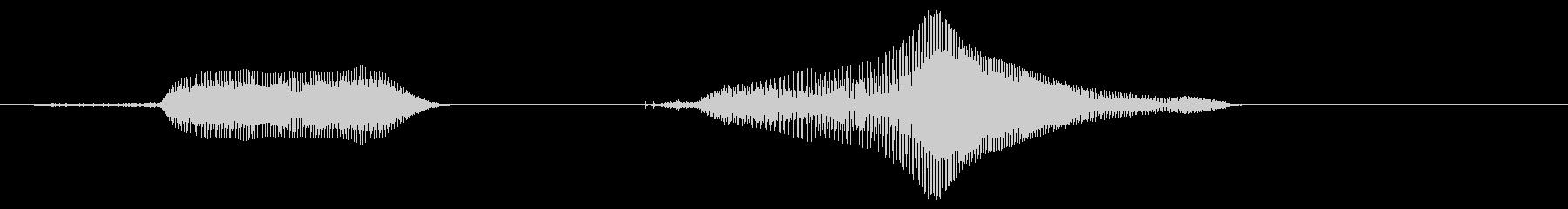 スイッチオン♪の未再生の波形