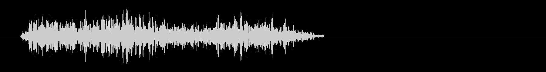 シャー(もしくはチュイン)短い音の未再生の波形